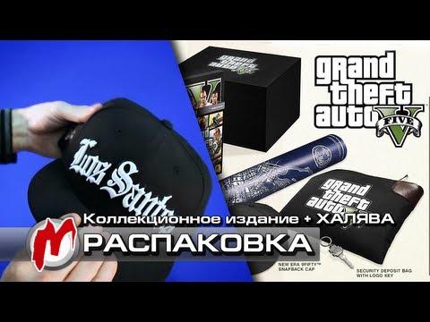 ❐ Grand Theft Auto 5 — Распаковка: Коллекционное издание + халява