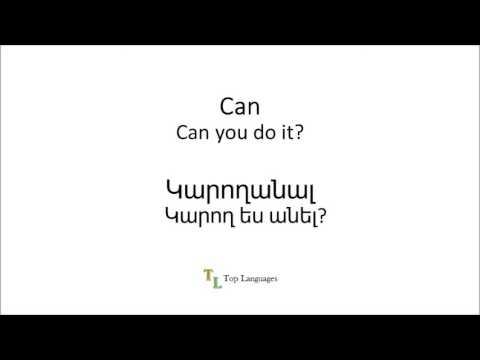 Learn Armenian English, Հայերեն Անգլերեն, Verbs Բայ - sentences 1