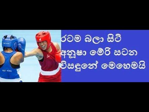 Mary Kom Vs ANusha Battle අනූෂා සහ මේරී සටන වසදුන හැටි