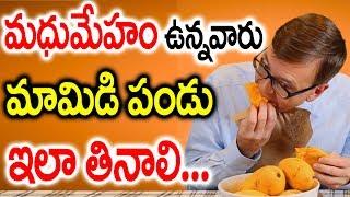 మధుమేహం ఉన్నవారు మామిడి పండు ఎలా తినాలి.. | Can Diabetics Eat Mangoes? | Health Tips
