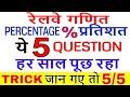 Percentage SHORT TRICK Part 1 ये 5 Question हर साल पूछ रहा | RAILWAY RPF | DSSSB | SSC GD | RRB PO