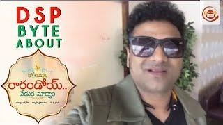 DSP Special Byte About Rarandoi Veduka Chudham Movie    Naga Chaitanya and Rakul Preet Singh