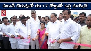 Minister Harish Rao and Thummala Participates In Development Works At Patancheru | Sangareddy News
