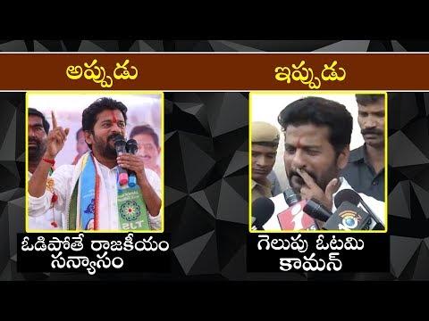 ఓడిపోతే రాజకీయం సన్యాసం, గెలుపు ఓటమి కామన్ | Revanth Reddy | Congress Party | Political Qube thumbnail