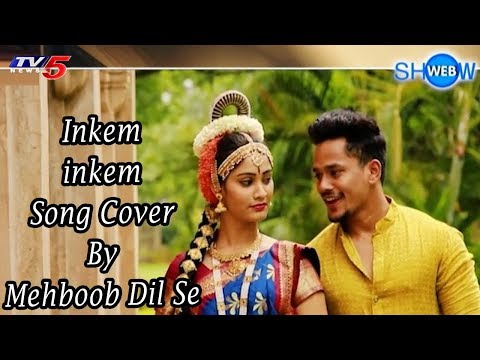 Inkem Inkem Inkem Kavale Song Cover Bags Huge Success | Web Show | TV5 News