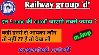 Railway group d cutoff || rrb group d expected cutoff 2018.