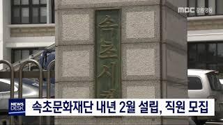 투/속초문화재단 내년 2월 설립, 직원 모집