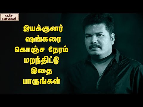 Interesting Facts About Director Shankar  || Shankar Personal Life Secrets || Unknown Facts Tamil