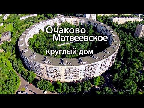 Москва с высоты птичьего полёта – Очаково-Матвеевское