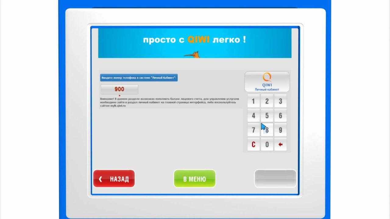 Пополнение счета через терминал. Яндекс.Деньги (4/9). Взлом Терминала. Q