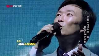 围炉音乐会 费玉清专辑20161229