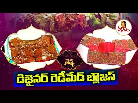 Designer Ready made Blouses Collection : Fashion Designer Sashi | Navya | Vanitha TV