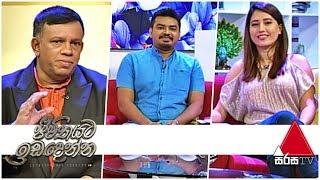 Jeevithayata Idadenna | Sirasa TV | 14th June 2019