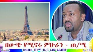 በውጭ የሚኖሩ ምሁራን ስለ አዲሱ የኢትዮጵያ ጠ/ሚኒስትር Diaspora Comments on PM Dr Abiy Ahmed - VOA