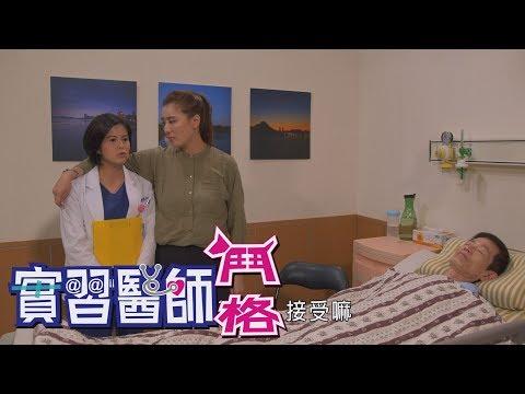 台劇-實習醫師鬥格-EP 202