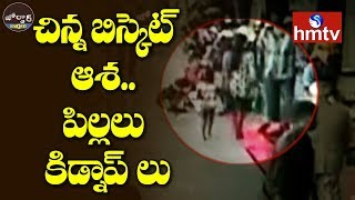 చిన్న బిస్కెట్ ఆశ.. పిల్లలు కిడ్నాప్ లు | Secunderabad | Jordar News | hmtv