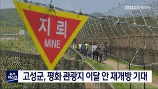 투/고성군, 평화 관광지 이달 안 재개방 기대