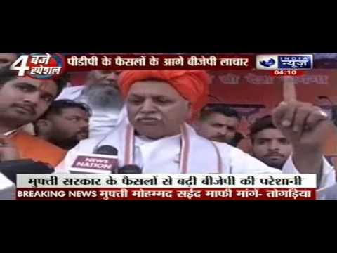 Article 370 has to go: Praveen Togadia in Jammu
