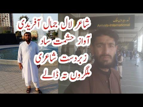 Lal jamal Afridi Best poetry pashto 2020 new poetry Awaz Hashmat sad rokhana khyber agen full new sh