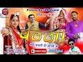 बन्ना थोरे चडतो री जोनो मे: Geeta Goswami, Chunnilal Rajpurohit का शानदार मारवाड़ी विवाह गीत | JDB