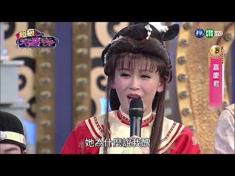 0903華視天王豬哥秀-現代嘉慶君第32集