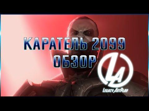 Каратель 2099 Обзор Марвел Битва Чемпионов Marvel Contest of champions Punisher 2099 Review