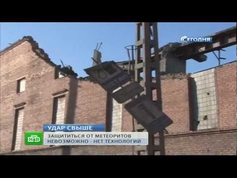 Россия @ Над Уралом прошел метеоритный дождь