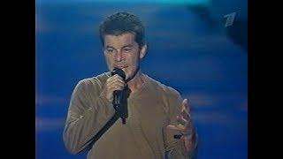 Юбилейный концерт Олега Газманова (ОРТ, 07.11.2001)