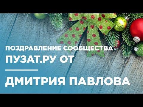 🎄 ПОЗДРАВЛЕНИЕ С НОВЫМ 2018 ГОДОМ - ДМИТРИЙ ПАВЛОВ - ПУЗАТ.РУ