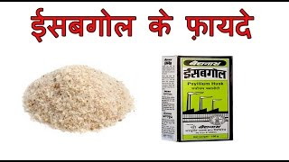 ईसबगोल के फ़ायदे  | Health Benefits Of Isabgol for weight loss & Healthy Heart