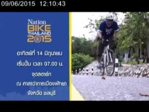 ฺฺBike Thailand Pattaya ช่อง Nation TV