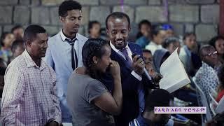 PROPHET YONATAN @ ADDIS ABABA
