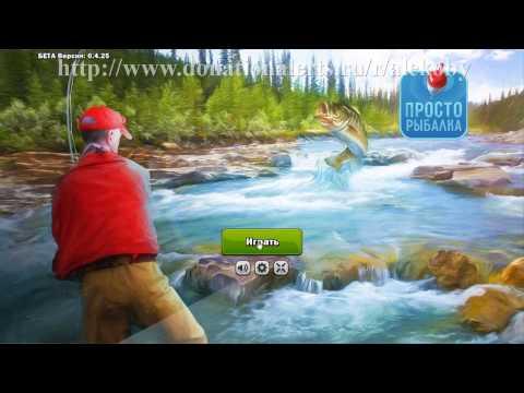 простейшие ловля рыбы