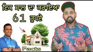 ਇਕ ਸਾਲ ਦਾ ਕਰਾਇਆ 61 ਰੁਪਏ | Interesting facts | ਡੂੰਘੀਆਂ ਜਾਣਕਾਰੀਆਂ | dhoni nd virat facts | Punjab made