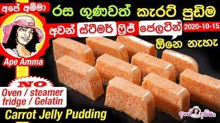 Carrot pudding by Apé Amma