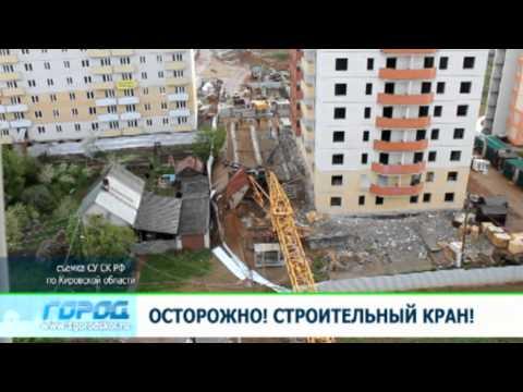 Кран упал 27.05.13 Город