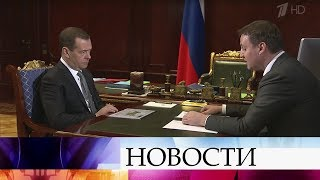 Д.Медведев и председатель Россельхозбанка Д.Патрушев обсудили поддержку сельхозпроизводителей.