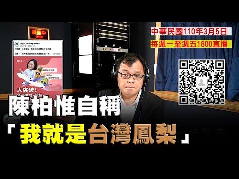 電廣-陳揮文時間 20210305-陳柏惟自稱「我就是台灣鳳梨」