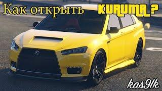 GTA 5 Online -  (Karin Kuruma) Как открыть? (GTA 5 Ограбления)