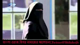 Download Bangla Waz Female.About Salah, 3Gp Mp4
