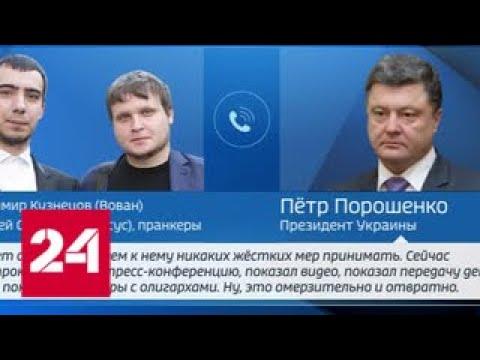 Омерзительно и отвратно: Порошенко рассказал пранкеру о связях Саакашвили с Россией - Россия 24