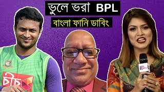 ভুলে ভরা বিপিএল | Cricket Bangla Funny Dubbing Video | BPL 2019 Season 6 | Shakib,Ben Stokes