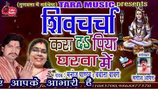 शिवचर्चा करा द पिया घरवा में  SHIVCHARCHA KARA DA PIYA  Manoj Pandey | Satish Arpit  | TARA MUSIC