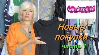 Ч.1 Покупки с сайта Wildberries.ru. Одежда, косметика, для дома.