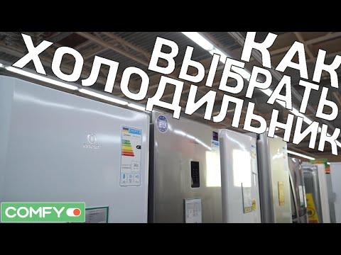 Как выбрать холодильник? Советы по выбору в Обзоре от Comfy.ua