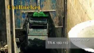 ЮниБакет: Тилтротатор на экскаваторе HKS TR-K 180-110