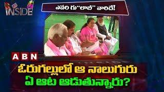 Focus on TRS Present Politics in warangal | Inside