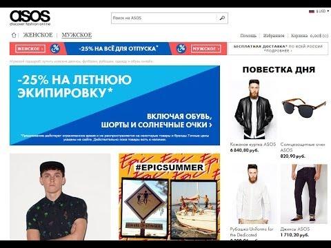 Интернет Магазин Asos Россия