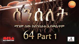 Senselet Drama S04 EP 64 Part 1 ሰንሰለት ምዕራፍ 4 ክፍል 64 - Part 1