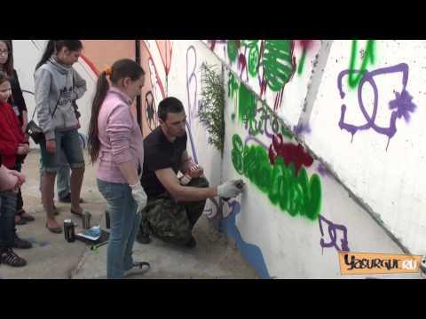 Уроки граффити в Сургуте #3